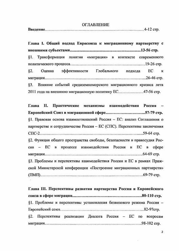 Оглавление Взаимодействие Российской Федерации и Европейского Союза в сфере миграции