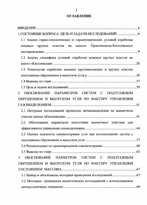 Оглавление Обоснование параметров разработки мощных крутых газоносных пластов Прокопьевско-Киселевского месторождения системами с подэтажным обрушением и выпуском угля