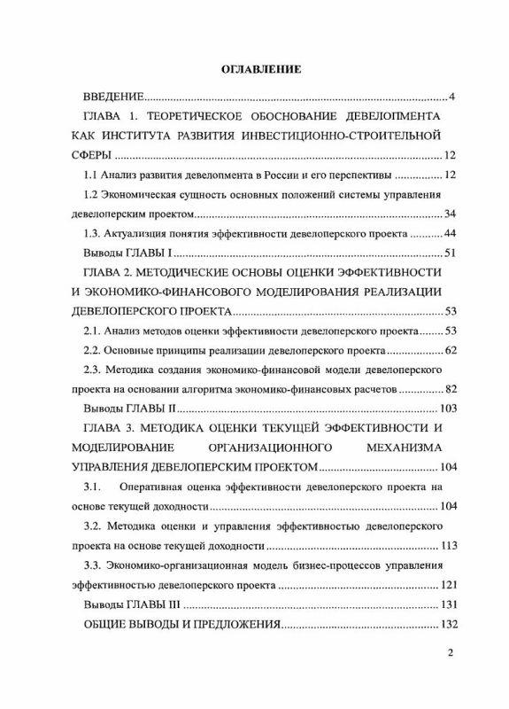 Оглавление Разработка методов управления девелоперским проектом на основе оценки текущей эффективности