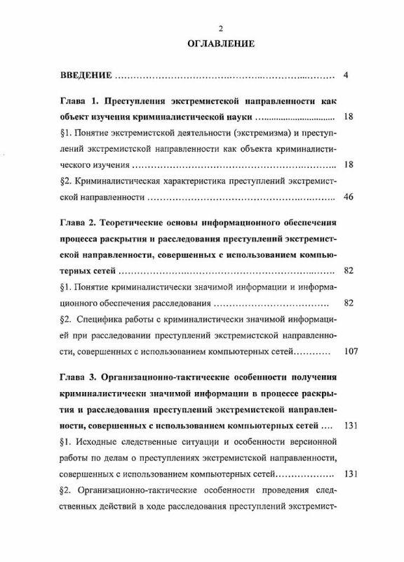 Оглавление Информационное обеспечение раскрытия и расследования преступлений экстремистской направленности, совершенных с использованием компьютерных сетей