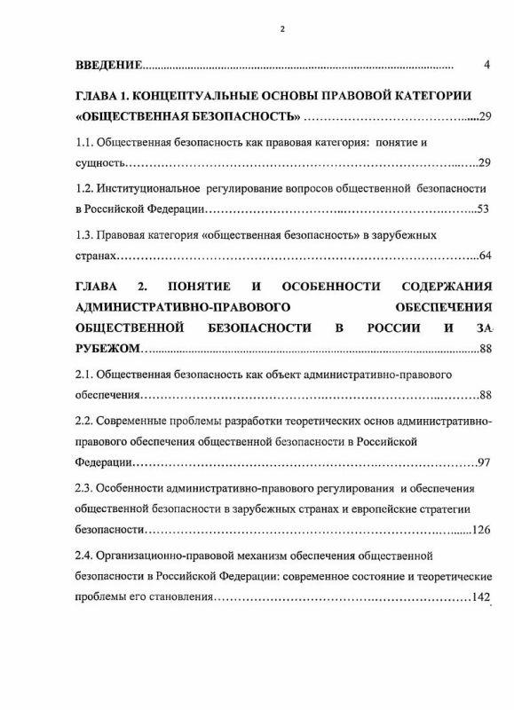 Оглавление Административно-правовые основы обеспечения общественной безопасности в Российской Федерации