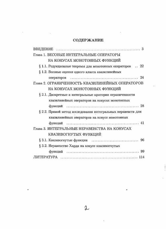Оглавление Весовая ограниченность квазилинейных операторов на конусах монотонных функций