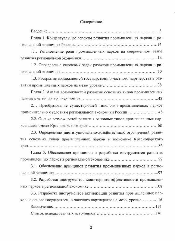 Оглавление Основные типы и инструменты развития промышленных парков в региональной экономике России