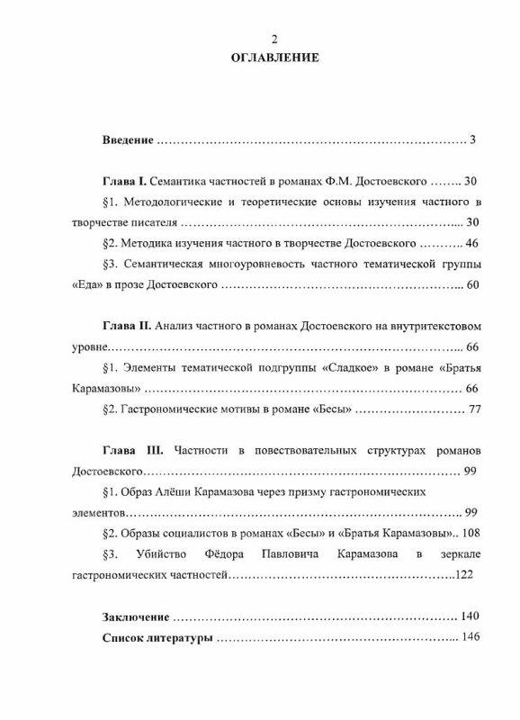 Оглавление Значение и функции частного в романах Ф.М. Достоевского