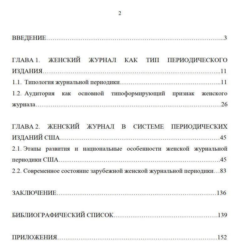 Оглавление Особенности национальных версий международных женских журналов