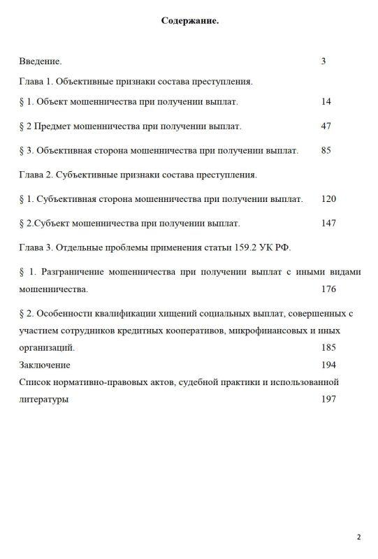 Оглавление Мошенничество при получении выплат (ст. 159.2 УК РФ) : уголовно-правовая характеристика
