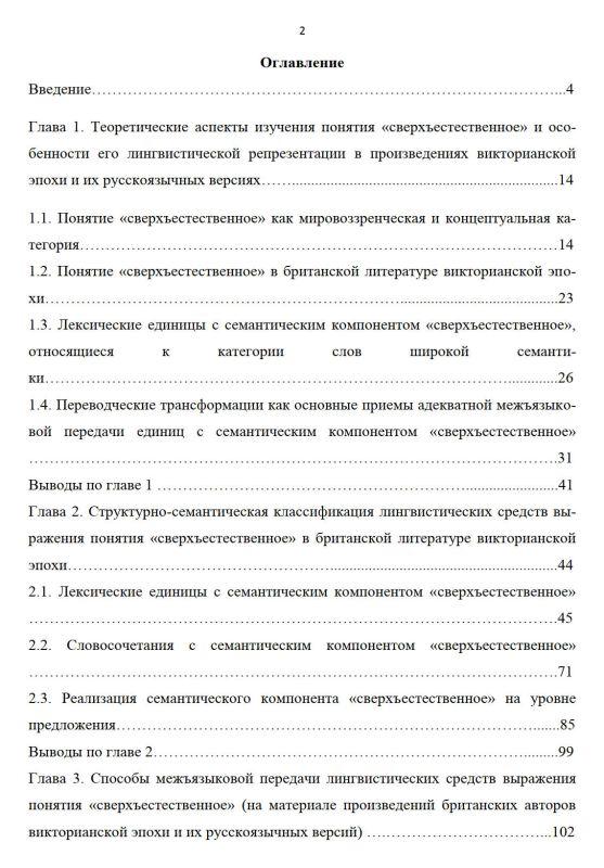 Оглавление Лингвистические средства выражения понятия «сверхъестественное» в британской литературе викторианской эпохи и их передача на русский язык