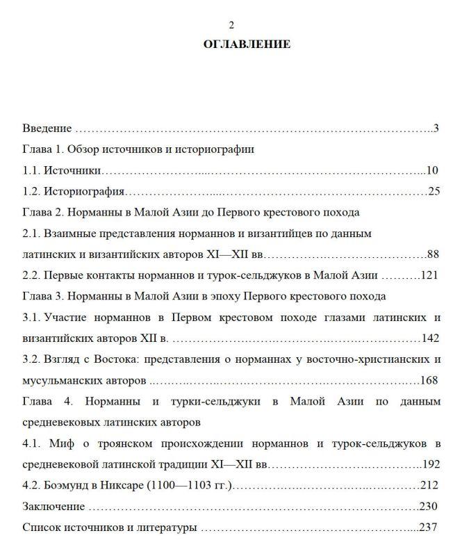 Оглавление Норманны в Малой Азии в XI - XII вв.