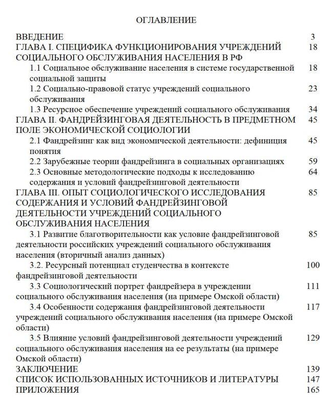 Оглавление Содержание и условия фандрейзинговой деятельности учреждений социального обслуживания населения