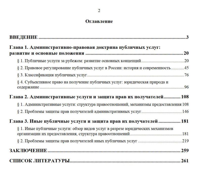 Оглавление Предоставление публичных услуг и защита прав их получателей: административно-правовое исследование
