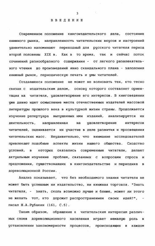 Содержание Формирование массового читателя второй половины XIX века : На прим. петербург. гор. газ.