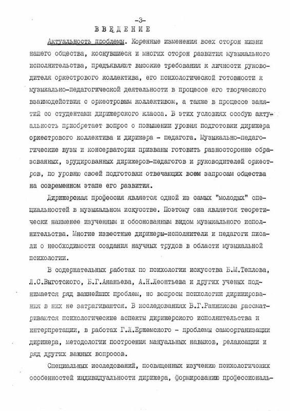 Содержание Психологические особенности личности будущих дирижеров оркестров : На материале муз.-пед. вузов