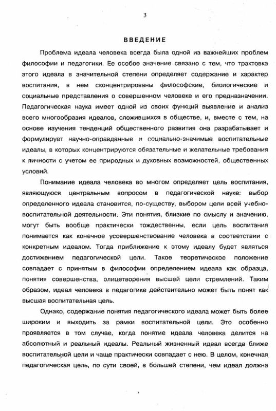 Содержание Проблема нравственного идеала в теории воспитания в России во второй половине XIX- начале ХХ веков