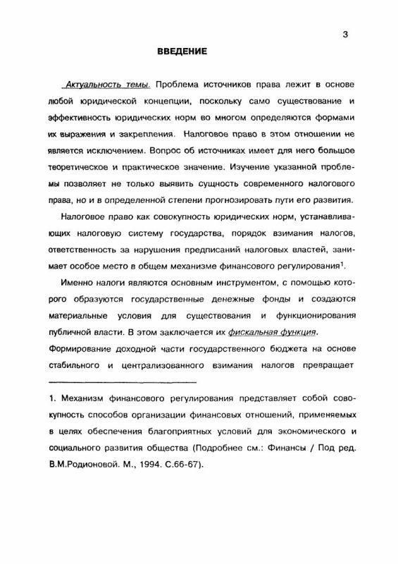 Содержание Закон в системе источников налогового права : На прим. англо-саксон. правовой системы