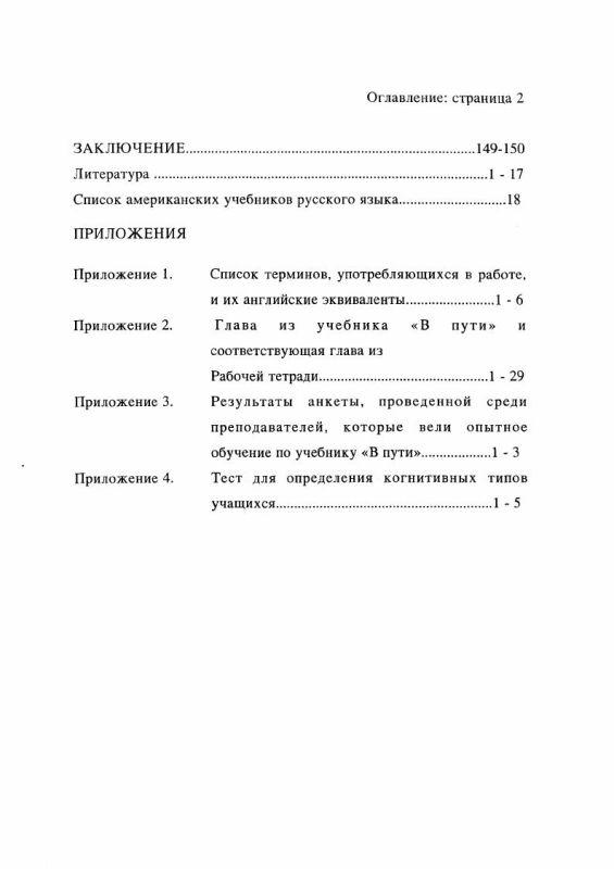 Содержание Теория и практика написания личностно-ориентированного учебника русского языка как иностранного