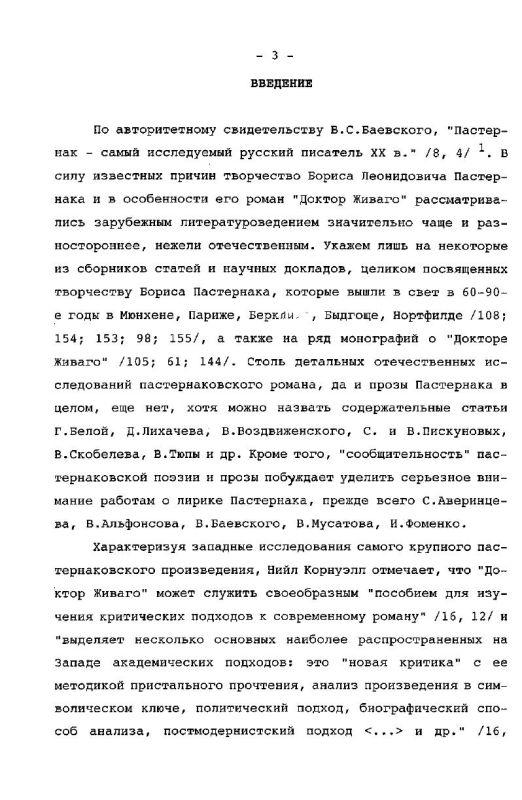"""Содержание Роман """"Доктор Живаго"""" в контексте Бориса Пастернака"""