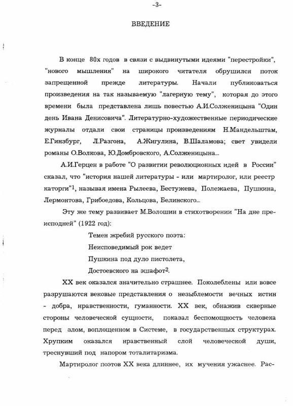 Содержание Варлам Шаламов-прозаик : Проблематика и поэтика