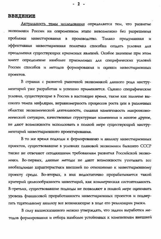 Содержание Становление системы методов формирования и анализа инвестиционных проектов в России