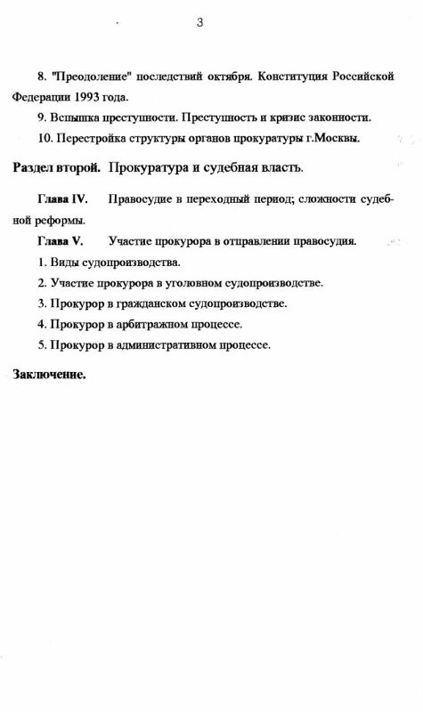 Содержание Прокуратура в условиях кризиса законности и правовых реформ в России