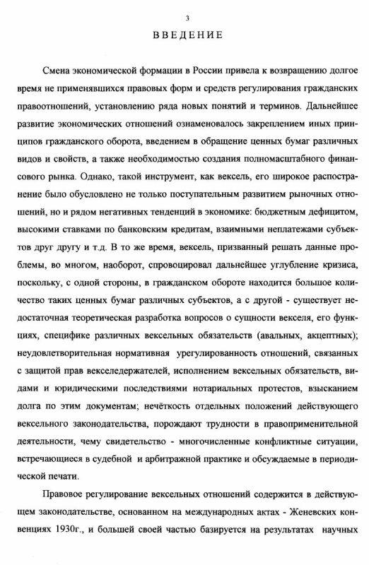 Содержание Основные проблемы развития вексельного права в России на современном этапе