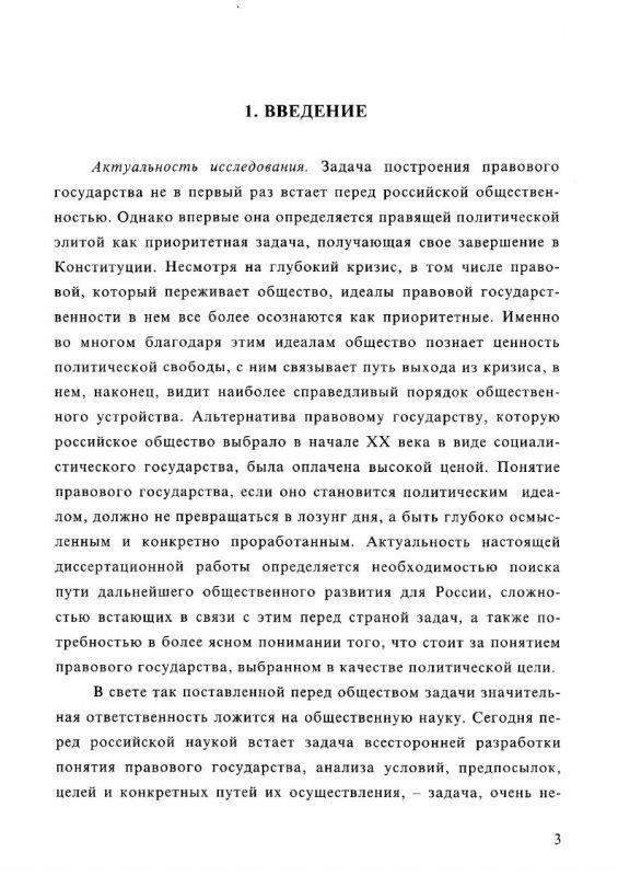 Содержание Становление правового государства в Российской Федерации