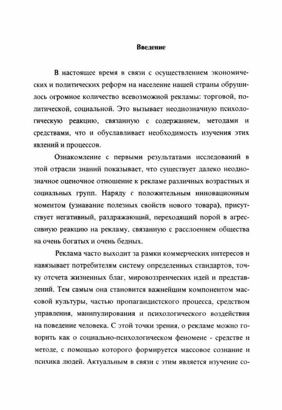 Содержание Социально-психологический анализ рекламной деятельности в России
