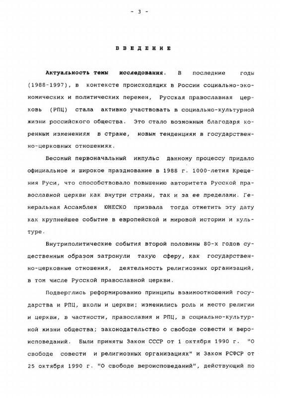 Содержание Социально-культурная деятельность Русской православной церкви в современном российском обществе, 1988-1997 гг.