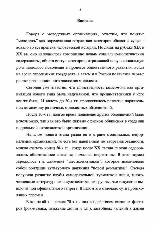 Содержание Молодежные организации Республики Бурятия на современном этапе, 1985-1995 гг.