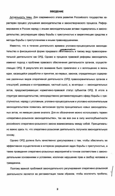 Содержание Оперативно-розыскное законодательство России : Пути совершенствования и развития