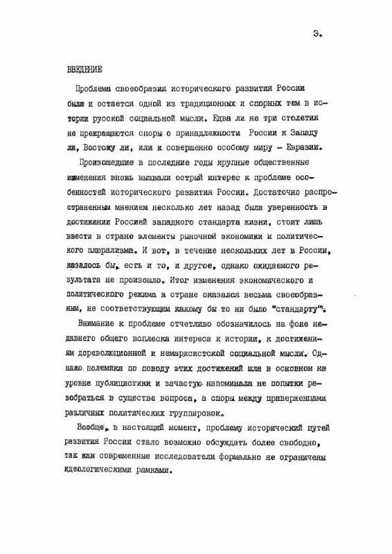 Содержание Становление и развитие исторической концепции Г. В. Вернадского