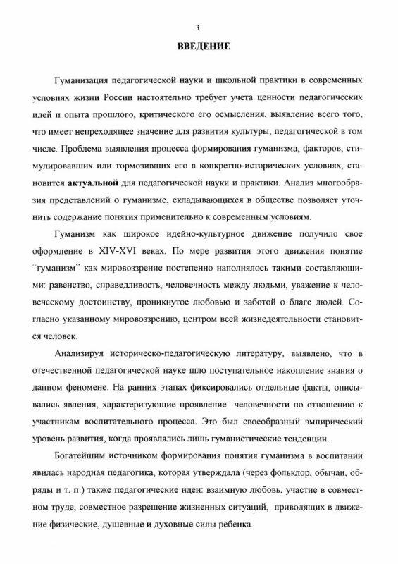 Содержание Проблема гуманизма в русской педагогике второй половины ХIХ века