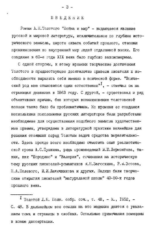 """Содержание Исторические источники в романе Л. Н. Толстого """"Война и мир"""""""
