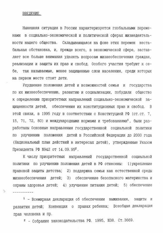 Содержание Правовое положение несовершеннолетних по российскому гражданскому законодательству