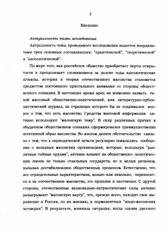 Содержание Философские и общественно-политические взгляды русских масонов второй половины XVIII- первой четверти ХIХ вв.