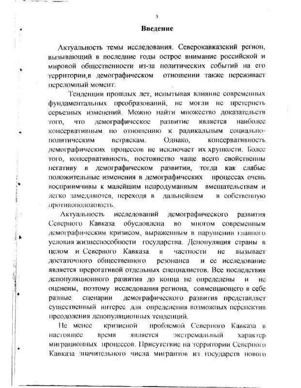 Содержание Демографическая ситуация на Северном Кавказе : Этно-регион. особенности