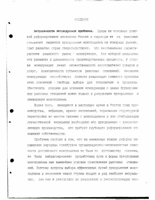 Содержание Монополизм в экономике России и пути его преодоления