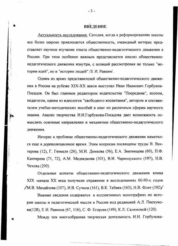 Содержание И. И. Горбунов-Посадов как деятель общественно-педагогического движения