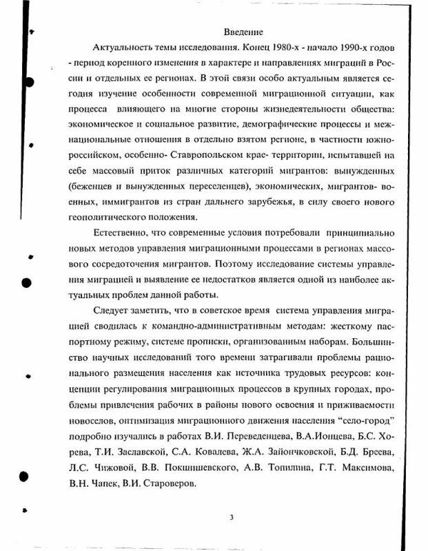 Содержание Влияние миграционных процессов на социально-экономическое развитие региона : На материале Ставропол. края