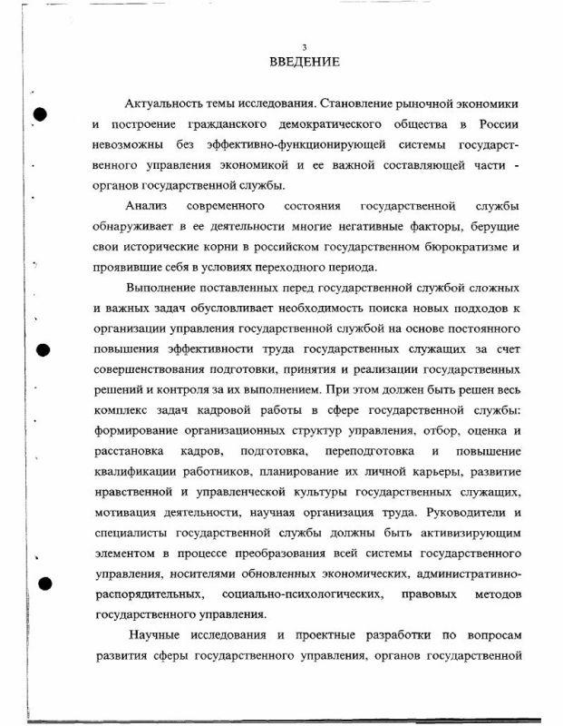 Содержание Факторы эффективности деятельности органов государственного управления Российской Федерации