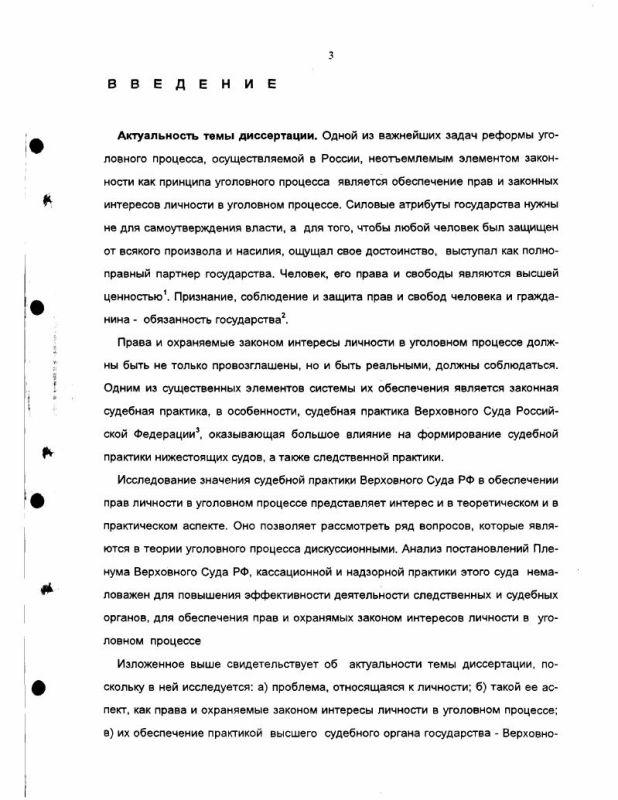Содержание Судебная практика Верховного суда Российской Федерации в обеспечении прав личности в уголовном процессе