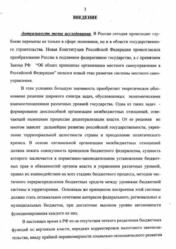 Содержание Реформирование межбюджетных отношений в Российской Федерации : Принципы и проблемы