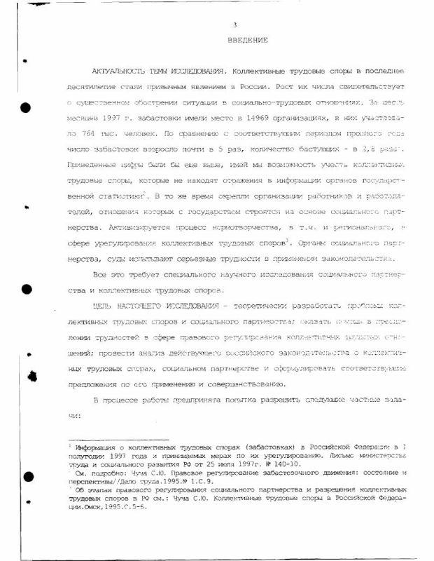 Содержание Коллективные трудовые споры в Российской Федерации