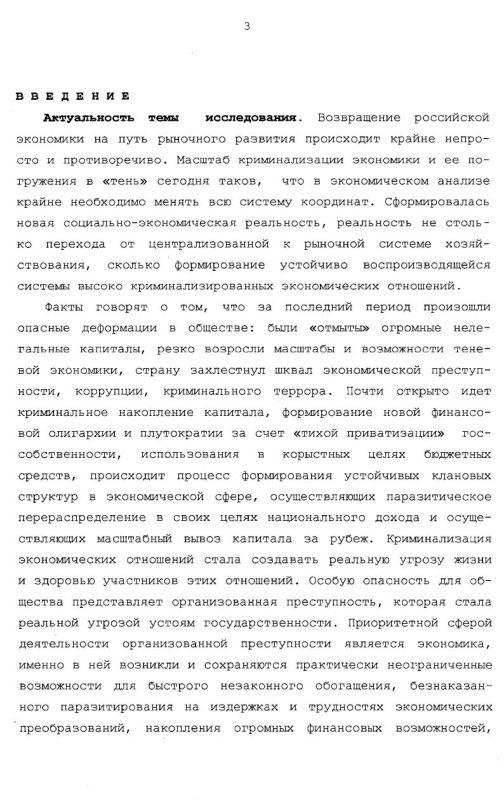 Содержание Теневая экономика : Сущность, структура и особенности проявления в условиях перехода к рыноч. экономике в России
