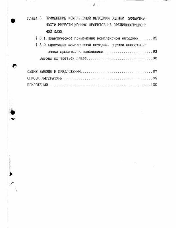 Содержание Комплексная оценка эффективности инвестиционных проектов на прединвестиционной фазе : По материалам Респ. Сев. Осетия-Алания