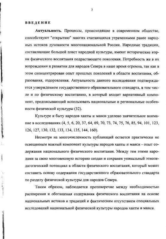 Содержание Физическое воспитание учащихся I-II классов на основе традиций коренного населения Ханты-Мансийского Округа