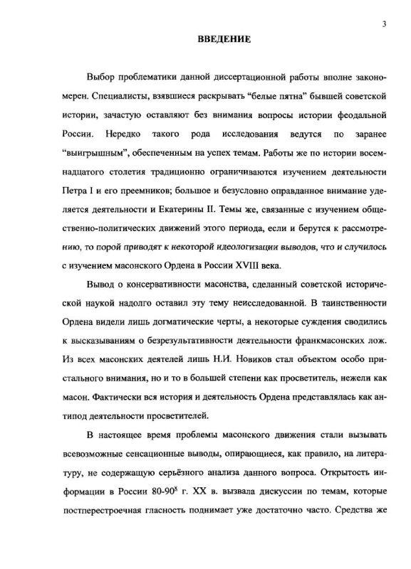 Содержание Российское масонство 18 века как феномен общественно-политической и философской жизни России