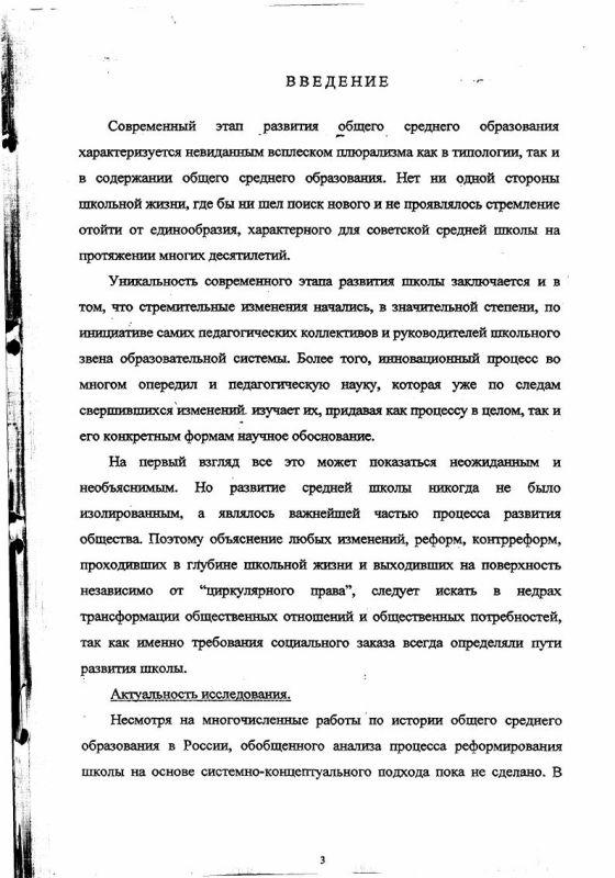Содержание Системно-концептуальный анализ реформ общего среднего образования в России в ХХ веке