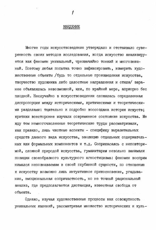 Содержание Циклические процессы в драматургии : (За падноевроп. и рус. драматургия ХVI - XX вв. )