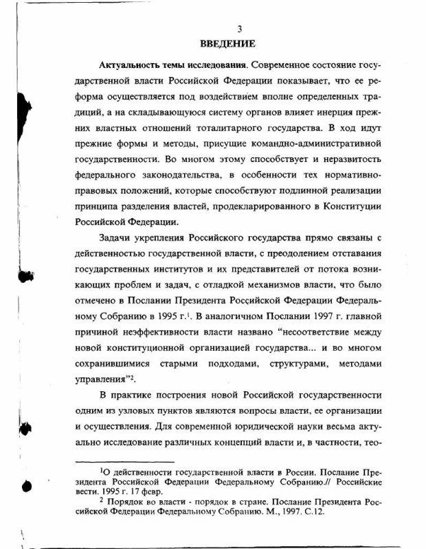 Содержание Система органов государственной власти в Российской Федерации