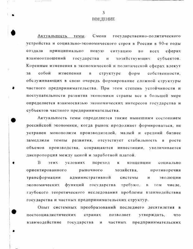 Содержание Взаимодействие государства и частных предпринимательских структур в условиях переходной экономики России